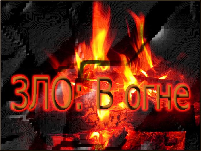 Зло: В огне