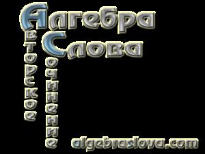 Алгебра Слова